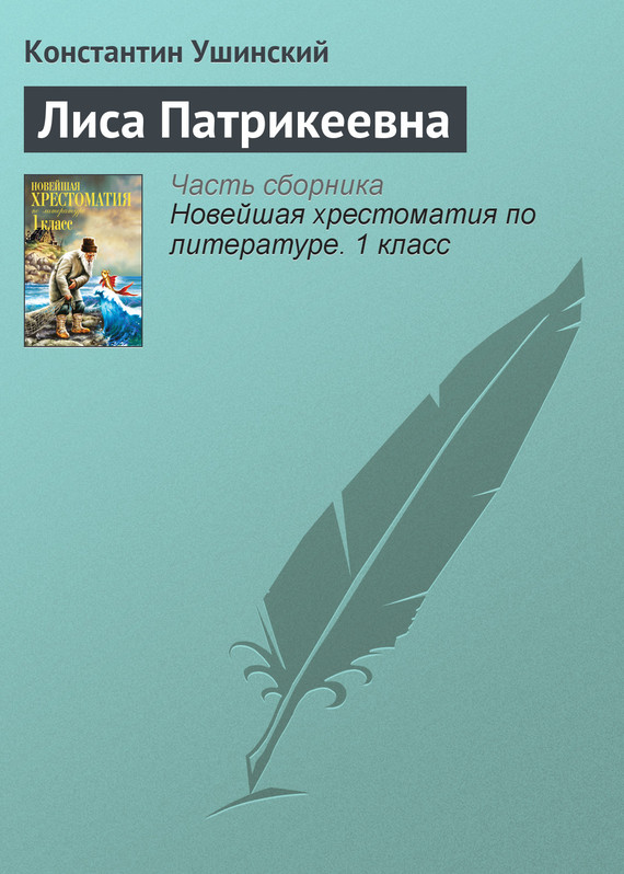 Лиса Патрикеевна