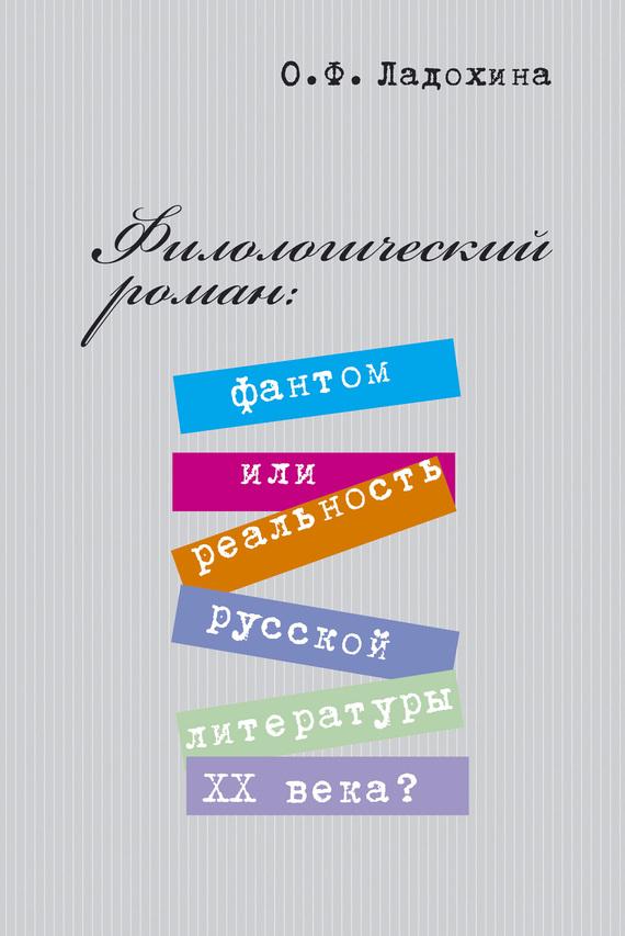 Филологический роман: фантом или реальность русской литературы XX века?