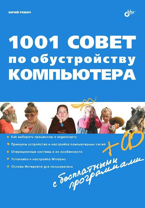 1001 совет по обустройству компьютера