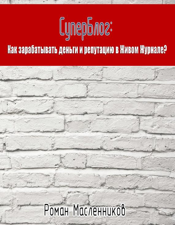 СуперБлог: Как заработать деньги и репутацию в Живом Журнале?