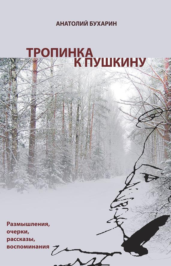 Тропинка к Пушкину, или Думы о русском самостоянии