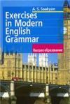 Exercises in Modern English Grammar / Упражнения по грамматике современного английского языка