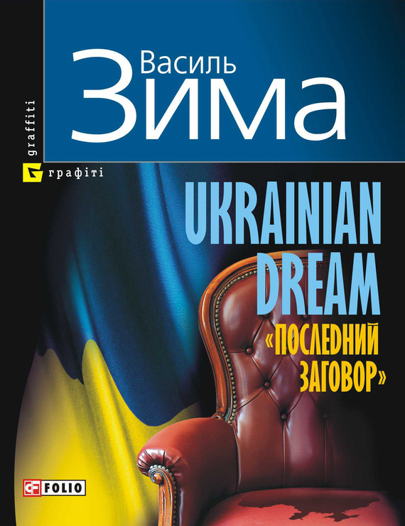 Ukrainian dream. ���������� �������