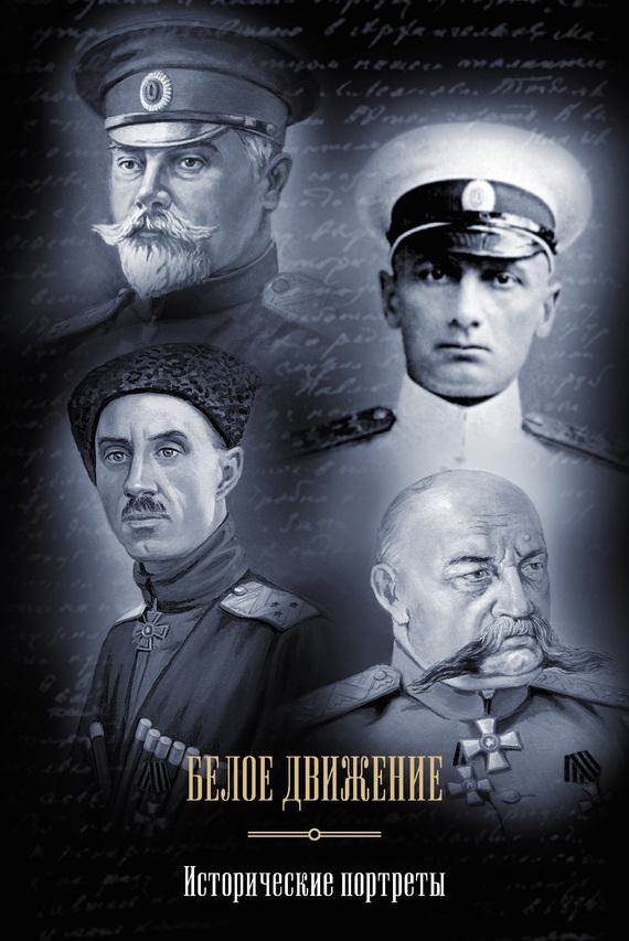 Белое движение. Исторические портреты (сборник)