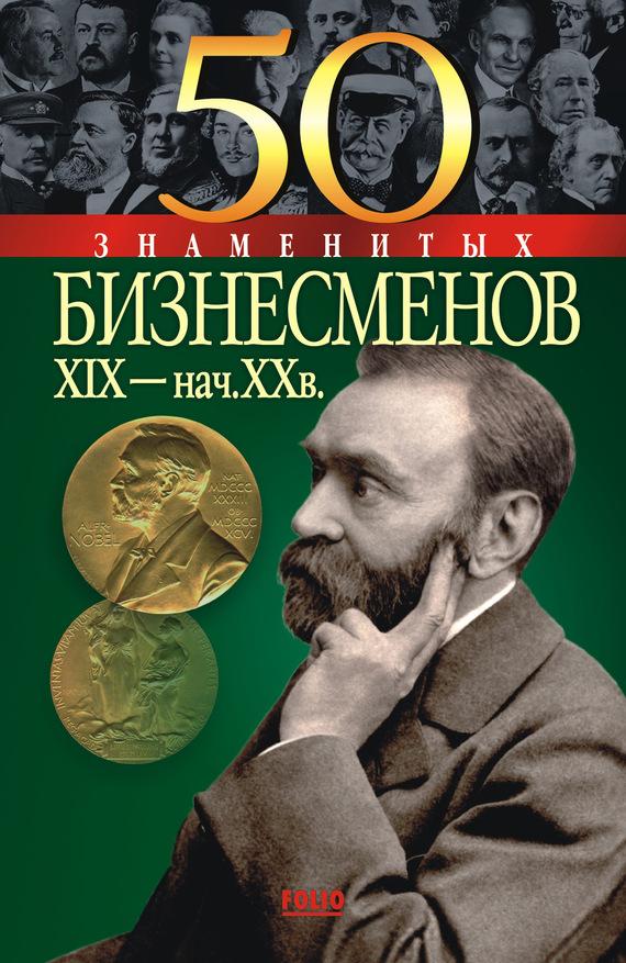 50 знаменитых бизнесменов XIX – начала XX в.