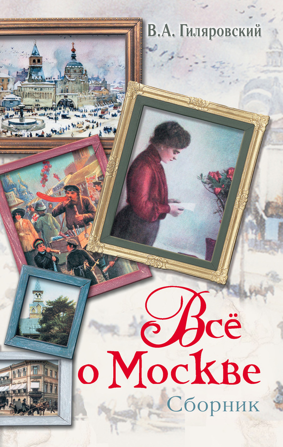 Все о Москве (сборник)