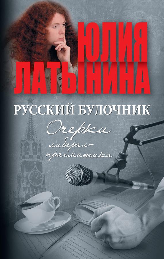 Русский булочник. Очерки либерал-прагматика (сборник)