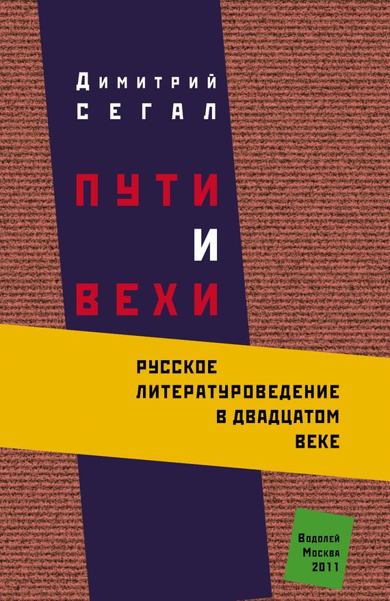 Пути и вехи. Русское литературоведение в двадцатом веке