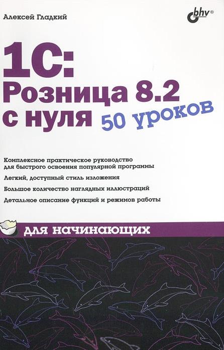 1С:Розница 8.2 с нуля. 50 уроков для начинающих