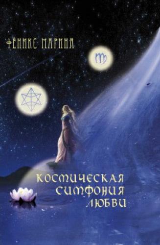 Космическая симфония любви