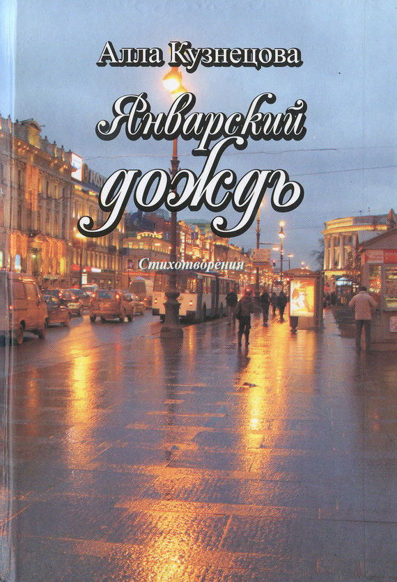 Январский дождь (сборник)