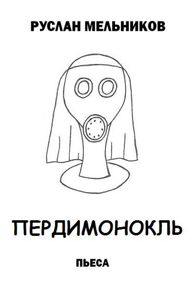Пердимонокль