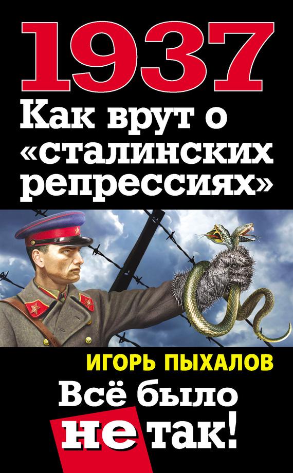 1937. Как врут о «сталинских репрессиях». Всё было не так!