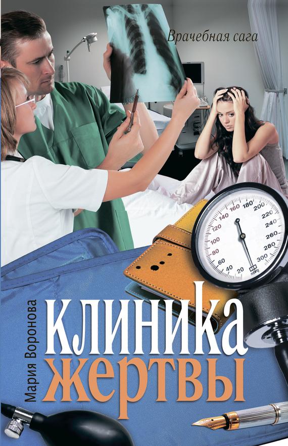 Клиника жертвы