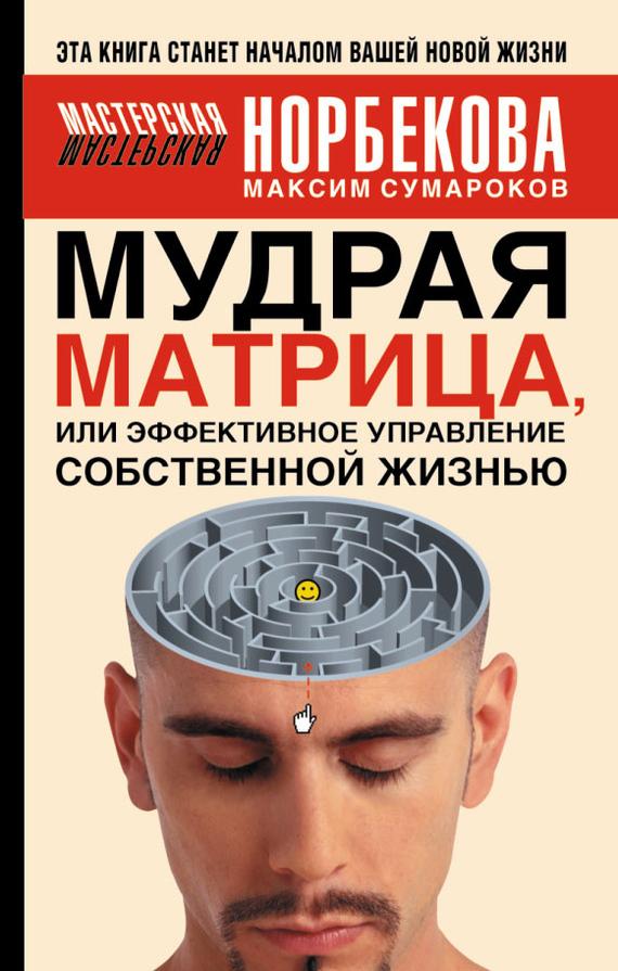 Мудрая матрица, или Эффективное управление собственной жизнью