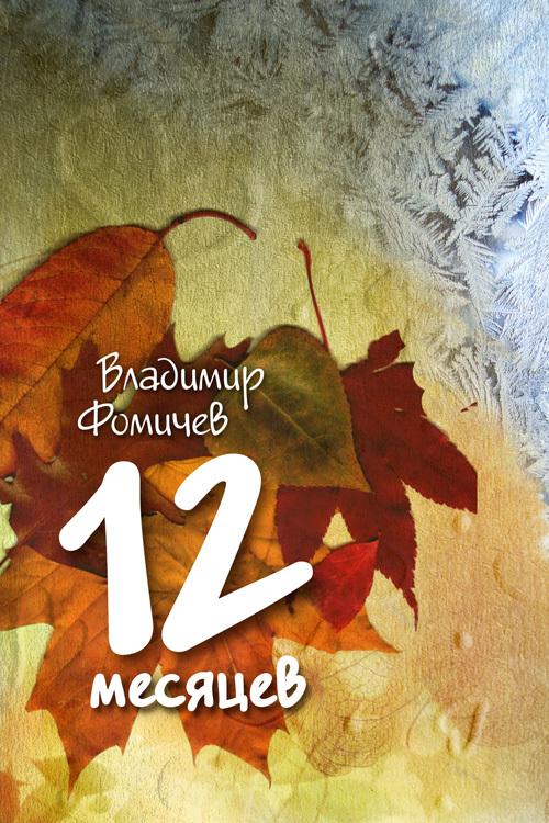 12 месяцев (сборник)