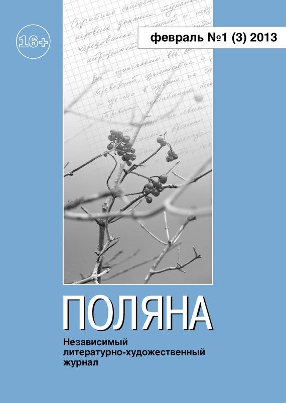 Поляна №1 (3), февраль 2013