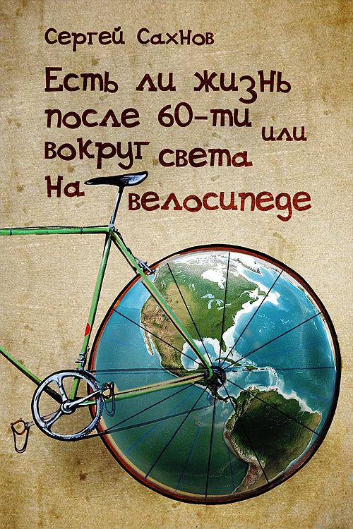 Есть ли жизнь после 60-ти или вокруг света на велосипеде