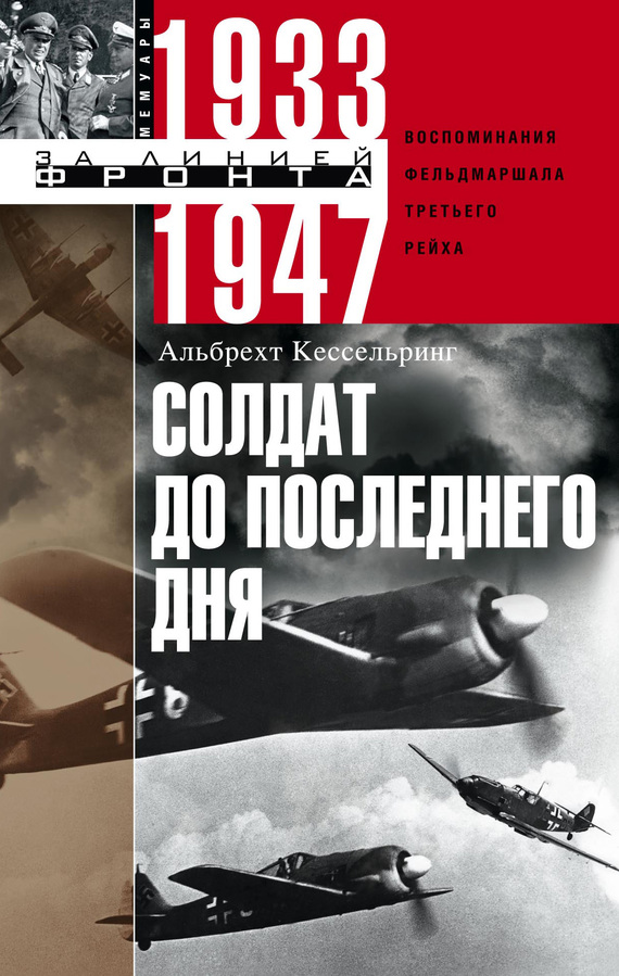 ������ �� ���������� ���. ������������ ������������ �������� �����. 1933-1947