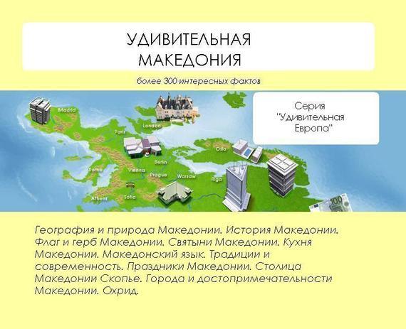Удивительная Македония