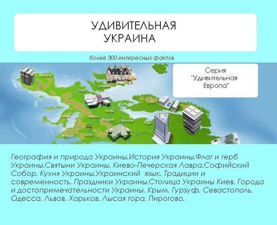 Удивительная Украина