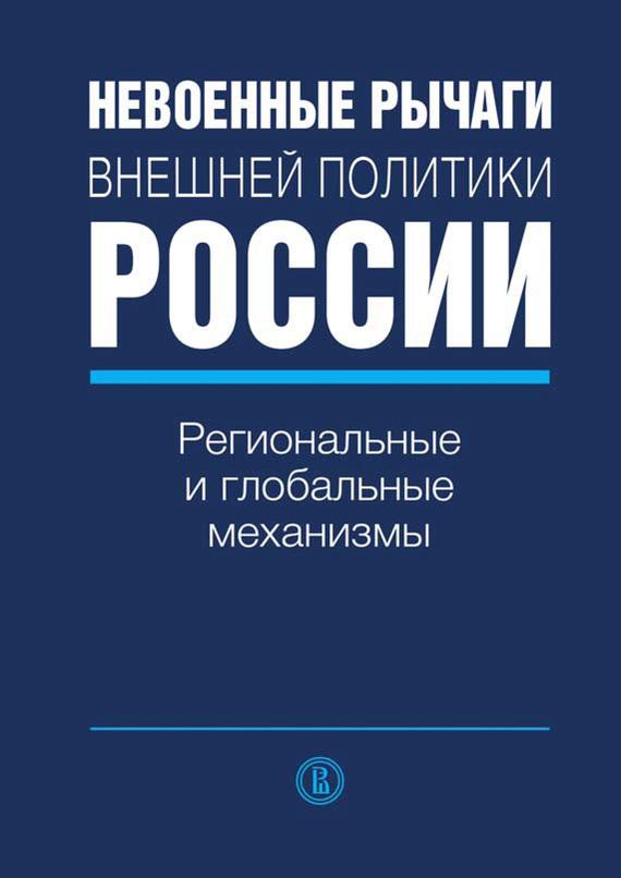 Невоенные рычаги внешней политики России. Региональные и глобальные механизмы