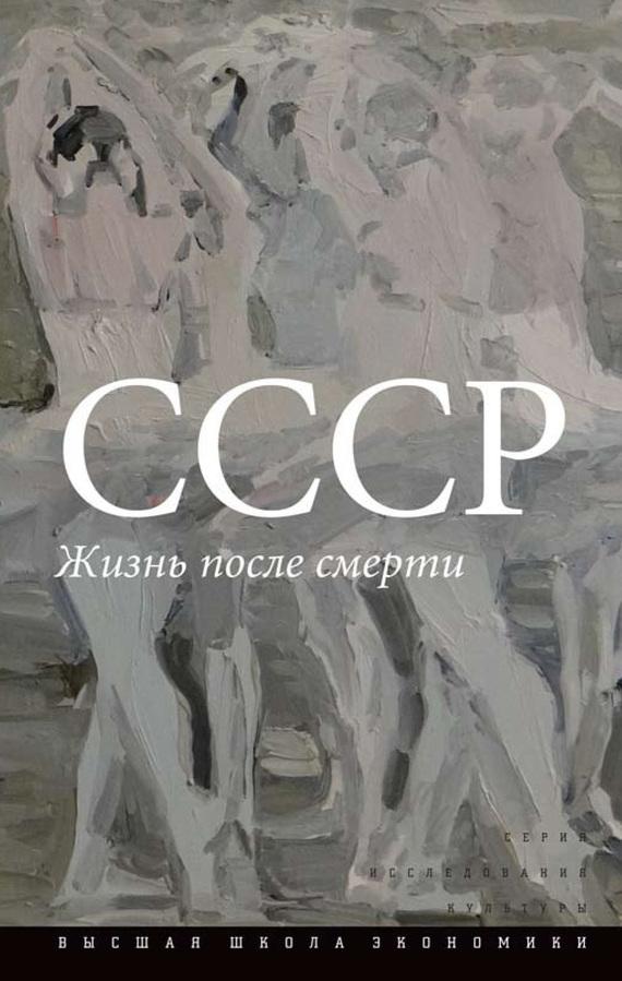 СССР. Жизнь после смерти