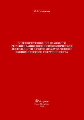 Совершенствование правового регулирования внешнеэкономической деятельности в сфере международного экономического сотрудничества