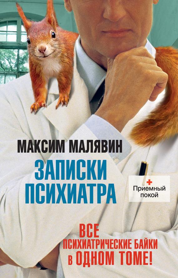 Записки психиатра (сборник)