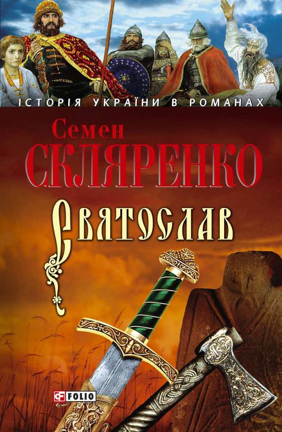 Святослав (укр.)