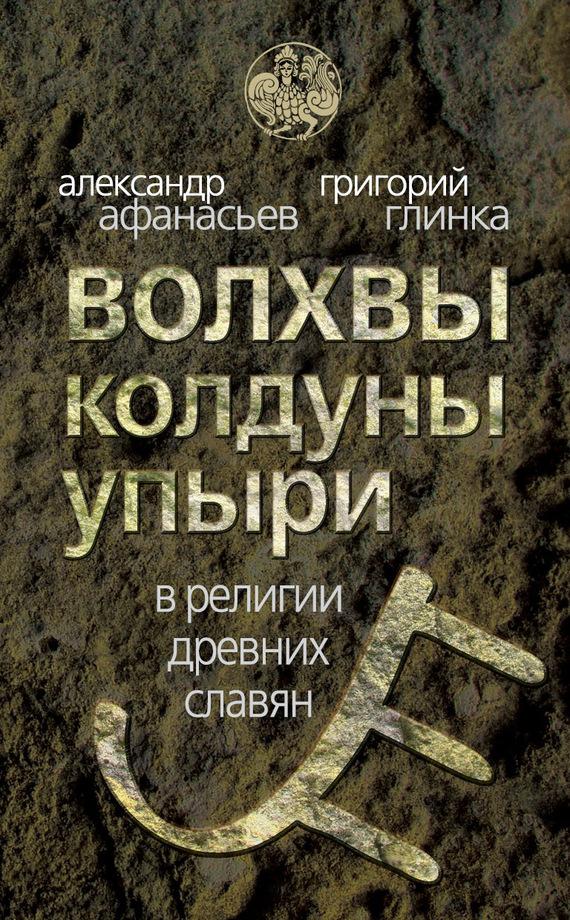 Волхвы, колдуны упыри в религии древних славян