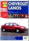 Руководство по ремонту CHEVROLET LANOS выпуск с 2004г., DAEWOO LANOS выпуск с 1997г.
