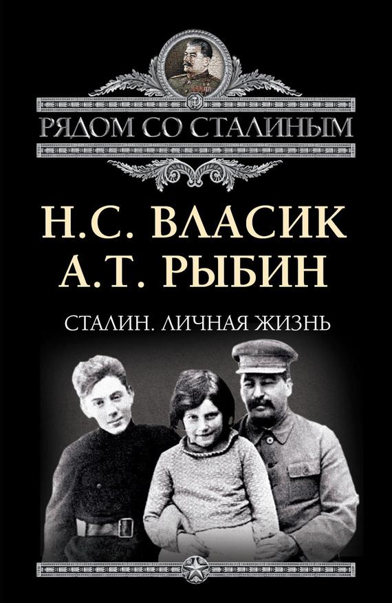 Сталин и христос скачать книгу бесплатно
