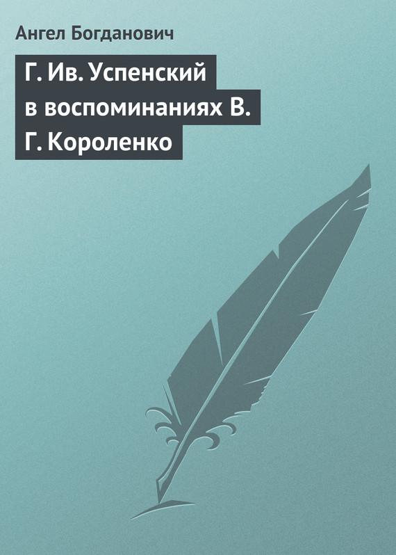 Г. Ив. Успенский в воспоминаниях В. Г. Короленко