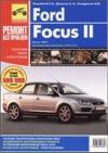 Ford Focus II. ����������� �� ������������, �� � �������.