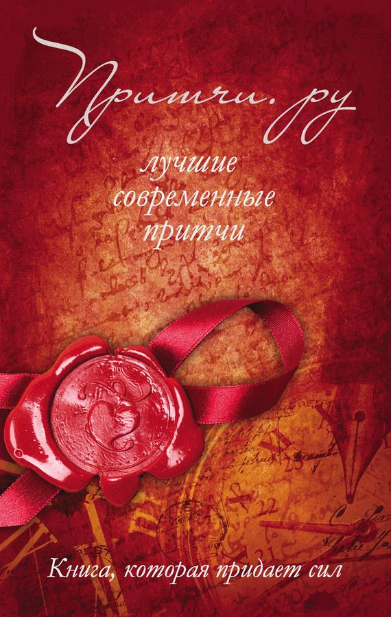 Притчи.ру. Лучшие современные притчи