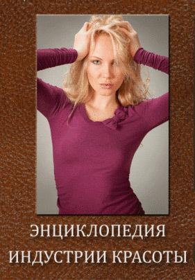 Энциклопедия Индустрии Красоты