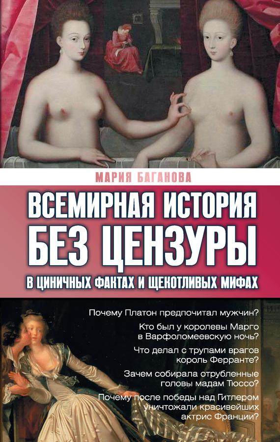 Всемирная история без цензуры. В циничных фактах и щекотливых мифах