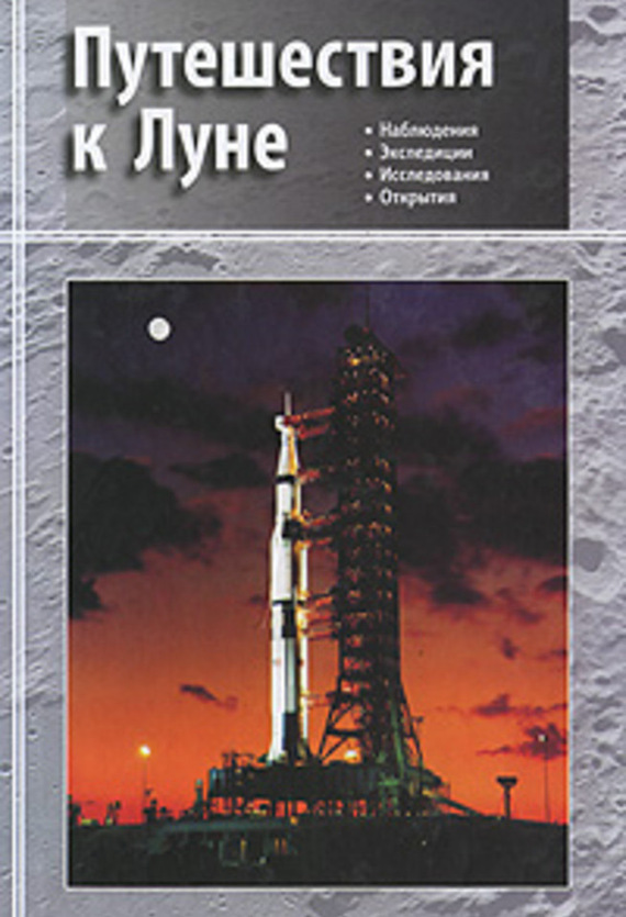 Путешествия к Луне