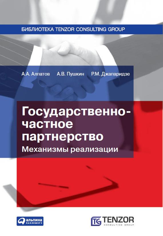 Государственно-частное партнерство: Механизмы реализации