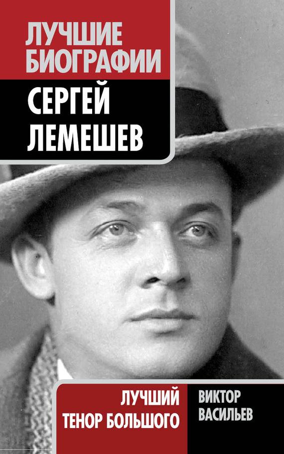 Сергей Лемешев. Лучший тенор Большого