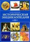 Историческая энциклопедия