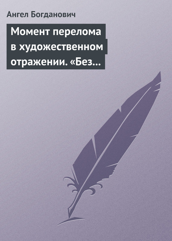 Момент перелома в художественном отражении. «Без дороги» и «Поветрие», рассказы Вересаева