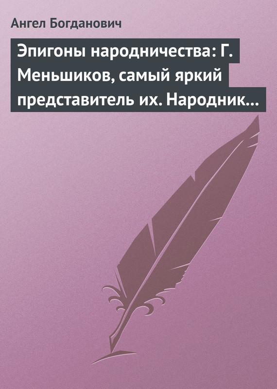 Эпигоны народничества: Г. Меньшиков, самый яркий представитель их. Народник старого типа: Н. Е. Петропавловский-Каронин
