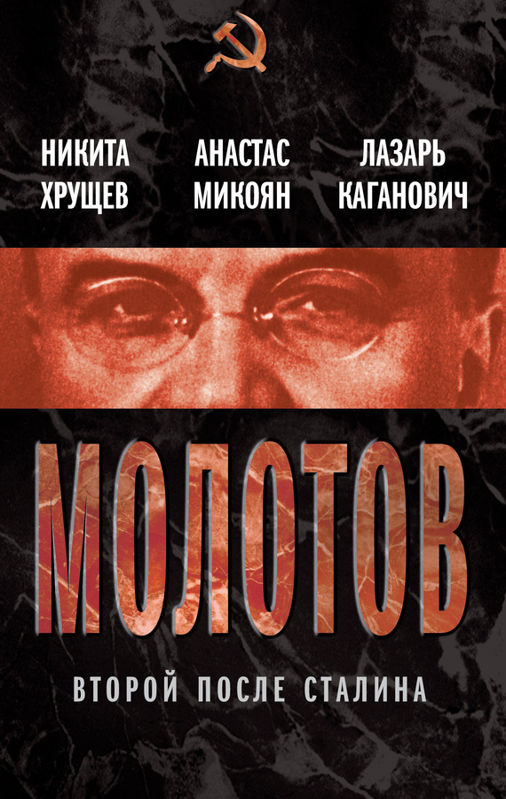Молотов. Второй после Сталина (сборник)