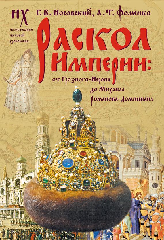 Раскол Империи: От Грозного-Нерона до Михаила Романова-Домициана.