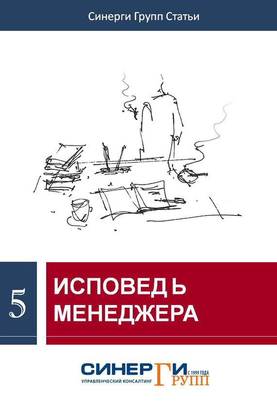 Исповедь менеджера (сборник)
