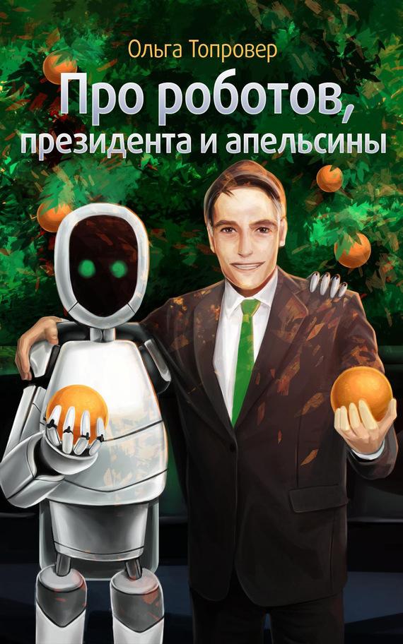 Про роботов, президента и апельсины