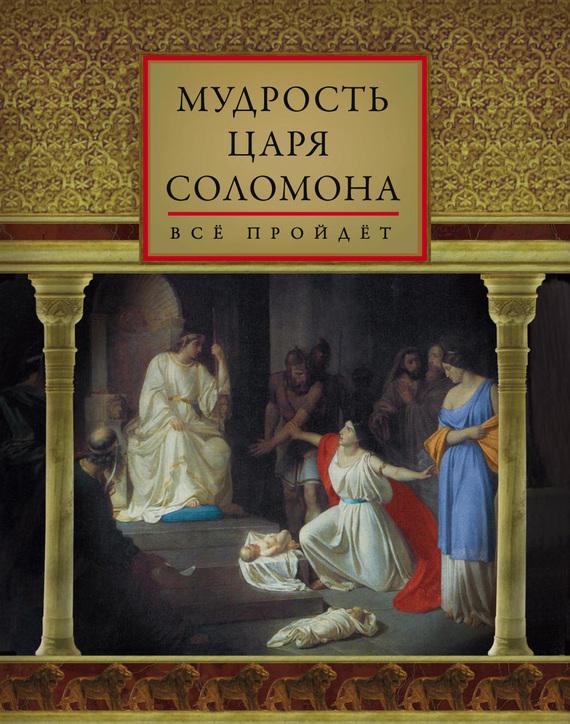 Мудрость царя Соломона (сборник)