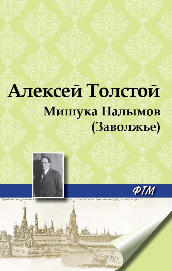 Мишука Налымов (Заволжье)